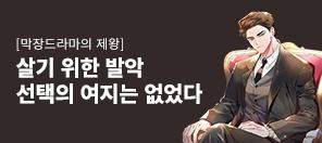 〈막장드라마의 제왕〉 오픈 기념 무료혜택