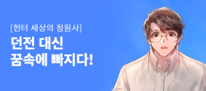 〈헌터 세상의 정원사〉 신작 출간 할인!