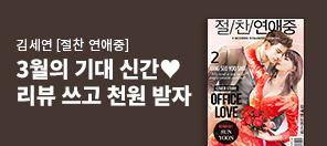 3월의 기대 신간♥ <절찬 연애중〉리뷰 쓰고 적립금 받자