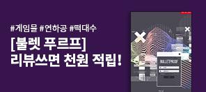 BL 기대신간★ 랑시엘 〈불렛 푸르프〉  리뷰 이벤트