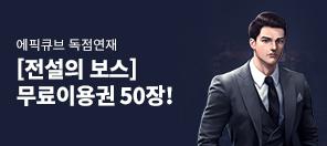 에픽큐브 독점연재! 〈전설의 보스〉 무료이용권 50장