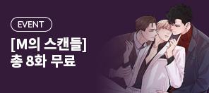 〈M의 스캔들〉 오픈 기념 총 8화 무료!