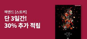BL 기대 신간★ 단 3일간, 잭앤드 〈스토커〉 30% 적립!