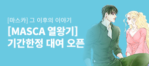 〈MASCA 열왕기〉 기간한정 대여 오픈!