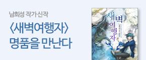 <삼초,살!>,<사신> 설봉 추격전!