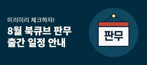 12월 북큐브 판무 출간 일정 안내