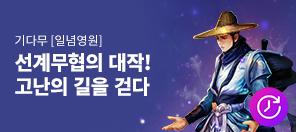 [기다무 오픈] 〈일념영원> 이용권 +5장 추가 지급!