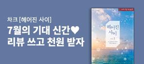 7월의 기대 신간♥ 〈헤어진 사이〉 리뷰 쓰고 적립금 받자