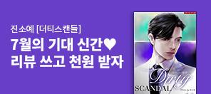 7월의 기대 신간♥ 〈더티스캔들〉 리뷰 쓰고 적립금 받자