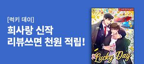희사랑 〈럭키 데이〉 기대 신간 리뷰 이벤트