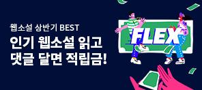 BL★ 상반기 BEST 웹소설 팡팡 터지는 적립금 파티!