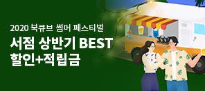 2020 북큐브 썸머 페스티벌★ BL