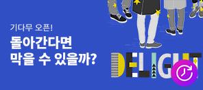 [기다무 오픈] 르교 〈딜라잇〉 이용권 +5장 추가 지급!
