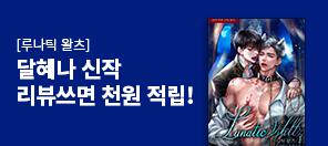 달혜나 〈루나틱 왈츠〉 기대 신간 리뷰 이벤트