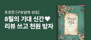 8월의 기대 신간♥ 〈구요당의 선요〉 리뷰 쓰고 적립금 받자