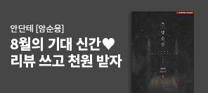 8월의 기대 신간♥ 〈암순응〉 리뷰 쓰고 적립금 받자