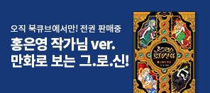 홍은영 작가님 ver. 만화로 보는 그.로.신!