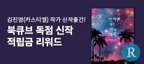 김진영(카스티엘) 〈반짝이는 별의 매혹〉 출간기념