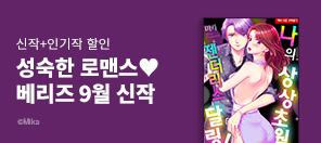 성숙한 로맨스♥ 베리즈 9월 EVENT