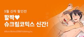 할짝♥ 슈크림코믹스 9월 BL 신간 할인전!