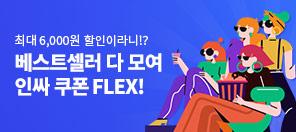 베스트셀러 다 모여~ 인싸쿠폰 FLEX!