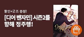[할인+굿즈] 〈디어 벤자민〉 시즌2를 향해 정주행!