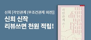 신희 〈각인관계 (무조건관계 오메가버스 AU 외전)〉 기대 신간 리뷰 이벤트