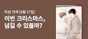 [독점오픈] 온기 신작 〈9월 17일〉 무료이용권 100% 증정!
