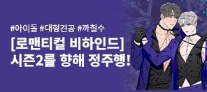 〈로맨티컬 비하인드〉 시즌2를 향해 정주행!