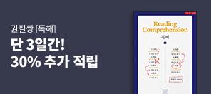 기대 신간★ 권필쌍 〈독해 (Reading Comprehension)〉 30% 적립!