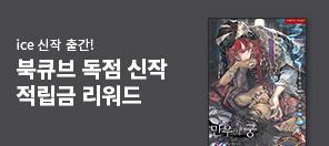 ice 〈만우의 궁 (외전증보판)〉 출간 기념