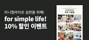 for simple life 시리즈 도서 10% 할인 이벤트