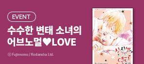 수수한 변태 소녀의 LOVE 〈상사병에 걸린 엘리〉 후속권