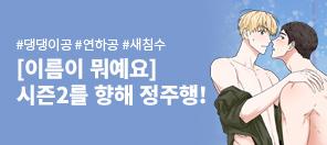 〈이름이 뭐예요〉 시즌 2를 향해 정주행!