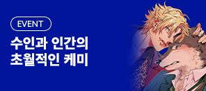 〈애수 ~사랑의 짐승~〉 BL 이벤트