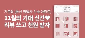 기대 신간♥ 기르답 〈독신 마법사 기숙 아파트〉 리뷰 쓰고 적립금 받자