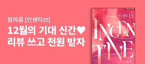 기대 신간♥ 정여름 〈인센티브〉 리뷰 쓰고 적립금 받자