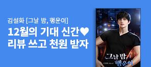 기대 신간♥ 김설화 〈그날 밤, 행운이〉 리뷰 쓰고 적립금 받자