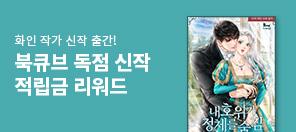 화인 〈내 호위가 정체를 숨김〉 출간기념