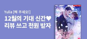 기대 신간♥ Yulia 〈해 주세요!〉 리뷰 쓰고 적립금 받자