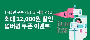 [만화/웹툰] 총 13장 지급! 이 달의 1st 넘버원 쿠폰 ^0^b