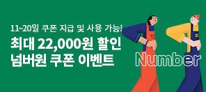 [만화/웹툰] 총 13장 지급! 이 달의 2nd 넘버원 쿠폰 ^0^b