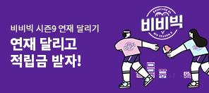 비비빅 시즌9 ♥ 연재 달리기 이벤트 2차