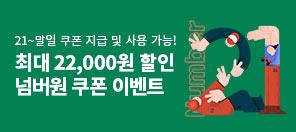 [판무] 1월 3rd 넘버원 쿠폰 ^0^b 최대 2만원 +a 할인 쿠폰 총 13장 지급!