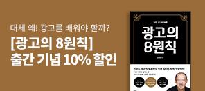 〈광고의 8원칙〉 출간 기념 10% 할인 이벤트
