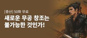 〈중산 (重山)〉 오픈 기념 50화 대여 무료