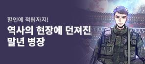 〈1217 고려 3군단〉 별점 남기면 적립금