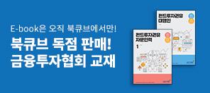 북큐브 독점 판매! 금융투자협회 공식 교재 출간