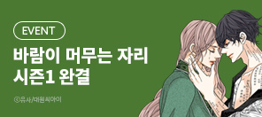 〈바람이 머무는 자리〉 시즌1 완결 기획전