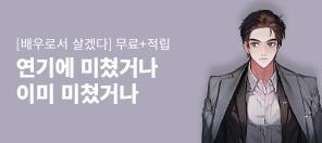 〈배우로서 살겠다〉 54화 무료 + 적립금